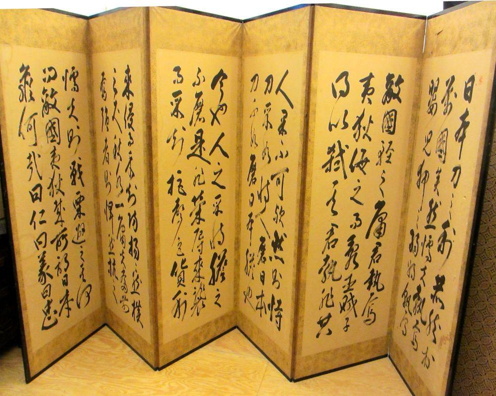 Raumteiler Japanisch original japanischer antiker paravent byoubu raumteiler
