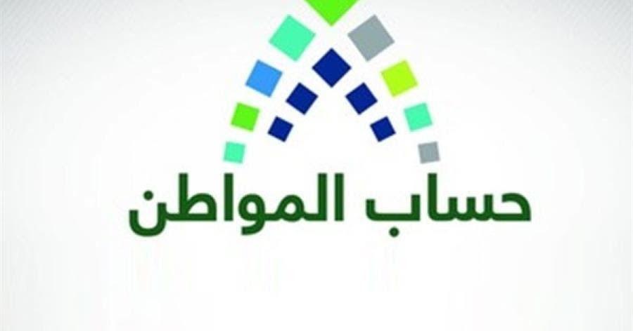 حساب المواطن يكشف تفاصيل الدفعة الـ13 لمستحقي الدعم أعلن برنامج حساب المواطن اليوم الإثنين تفاصيل إيداع الدفعة ا Tech Company Logos Company Logo Ibm Logo