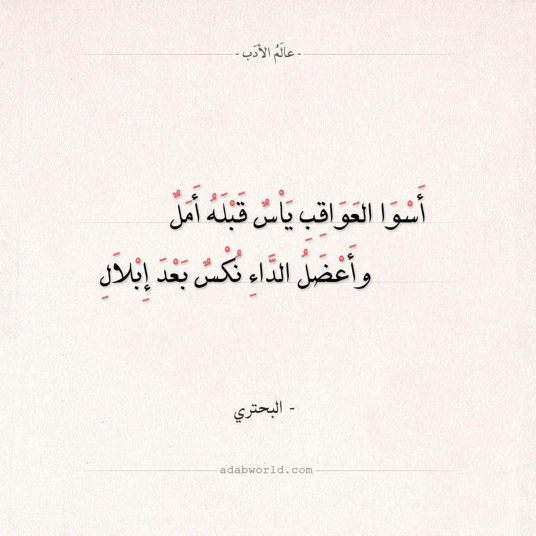 شعر البحتري أسوا العواقب ياس قبله أمل عالم الأدب Quotations Quotes Poem Quotes