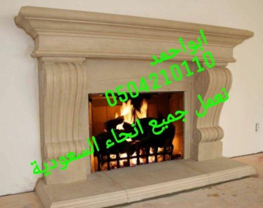 ديكورات مشبات أبو أحمد تعلن عن استعدادها التام لتصميم وتنفيذ احدث اشكال ديكورات المشبات العالمية لدينا فريق متكامل من أفضل المصممي Home Decor Decals Decor Home