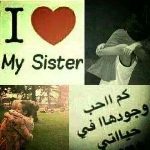 اختي ربي يحميج احبج يا احلى من القمر امووت عليج احبج مووت My Sweet Sister Sisters Sister Friends