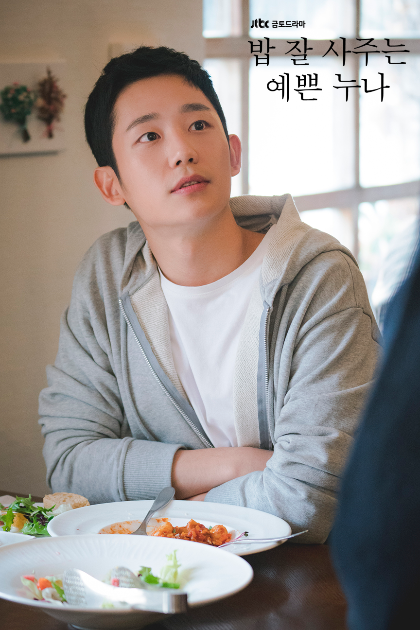 Image result for jung hae in rain