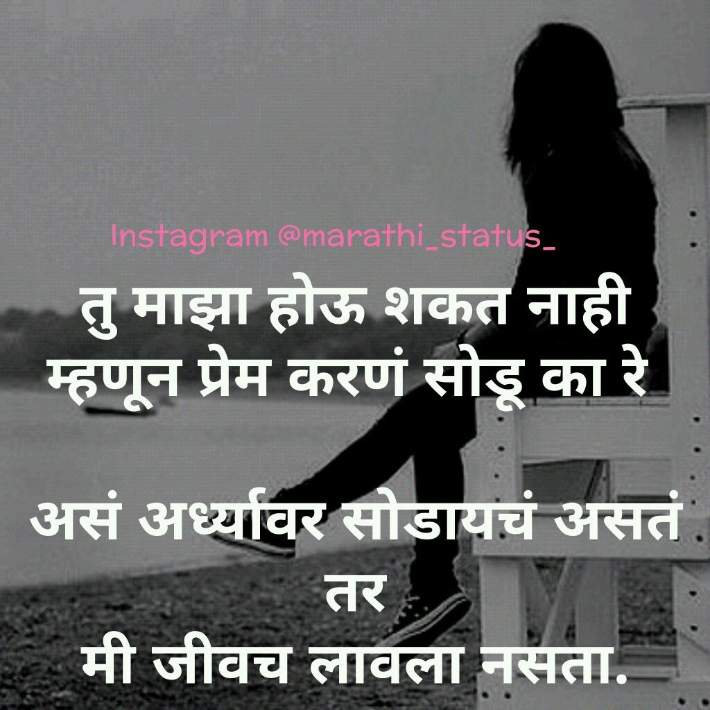 Pin By Marathi Status On Marathi Status Love Quotes Funny Love
