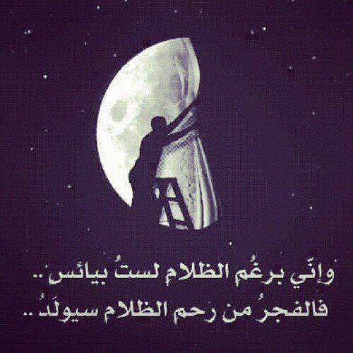 Arabic quote - despite the dark i am not disappointed,dawn