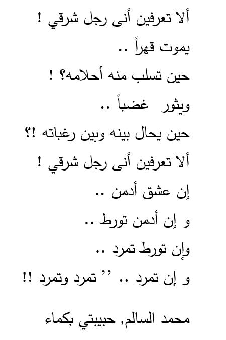 محمد السالم حبيبتي بكماء Words Broken Heart Math