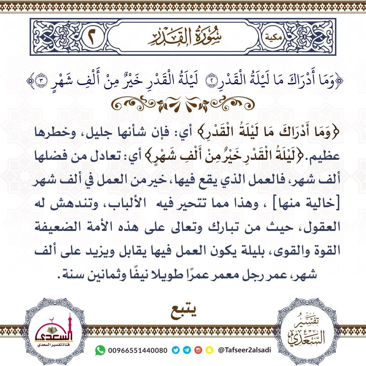 Pin By Marwa Amin On Ramadan Ramadan Social Security Card Words