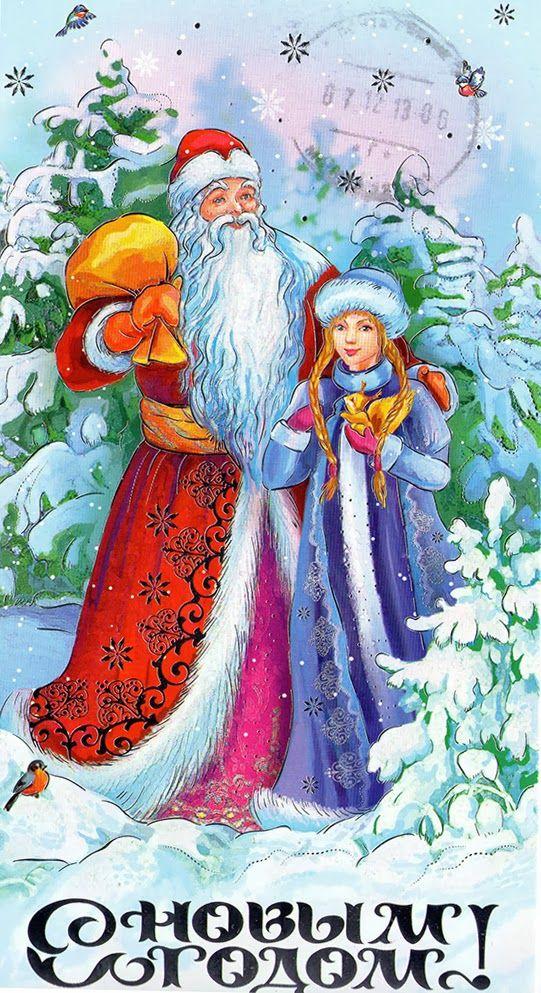 Новогодние открытки дед мороз и снегурочка ссср
