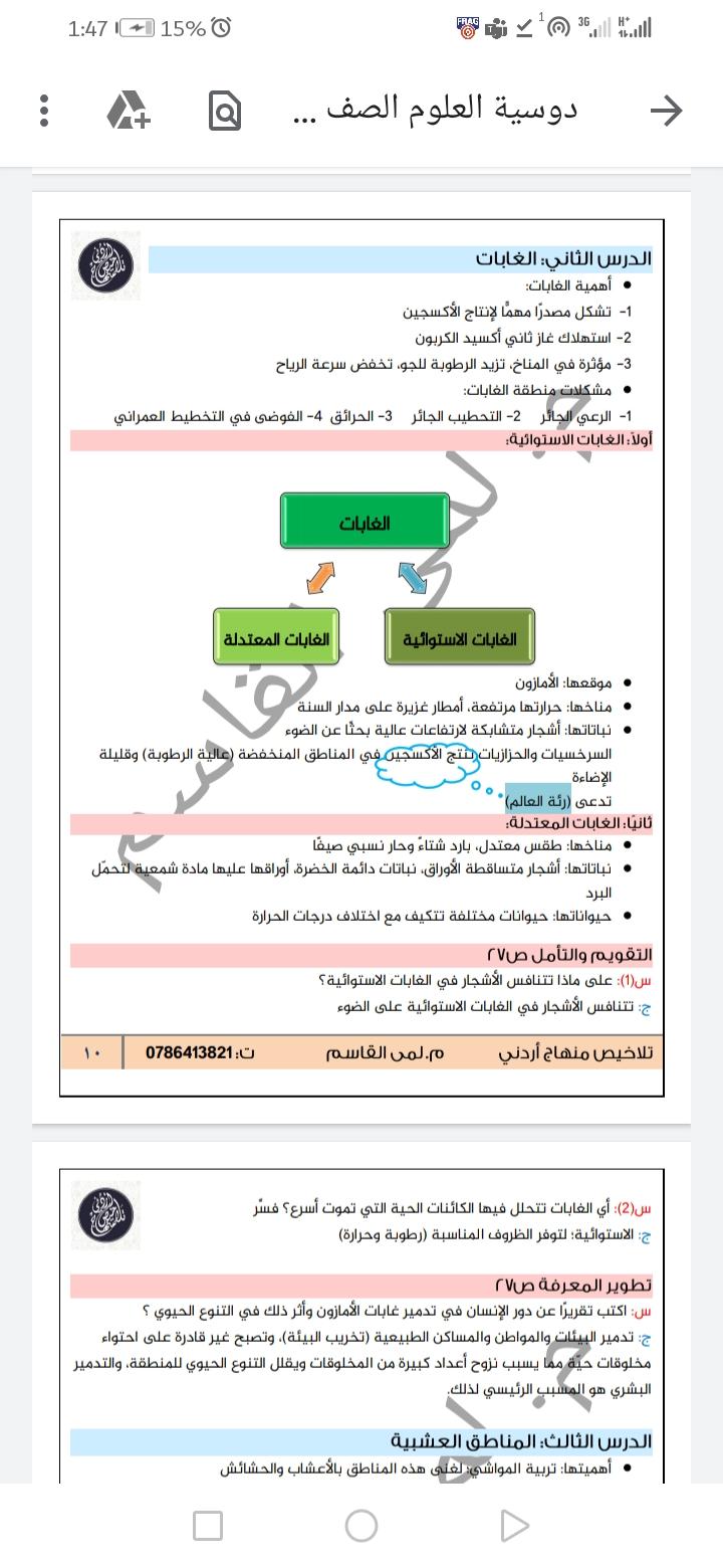 واجباتي اليومية Map Map Screenshot Homework
