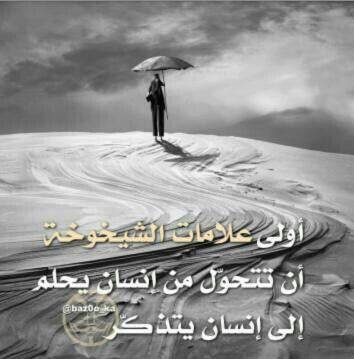 ألا ليت الشبــاب يعود يومـــــــا فأخــبره بما فعل المشيـــــــــــب Cool Words Arabic Quotes Wisdom Quotes