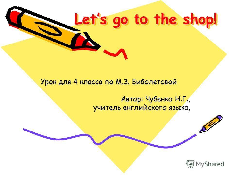 Конспект и презентация как написать письмо 2 класс пнш