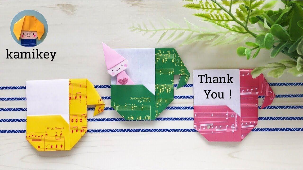 折り紙 音符メモ メッセージカード Origami Music Note Card カミキィ Kamikey Youtube 2020 メッセージカード 折り紙 メモ