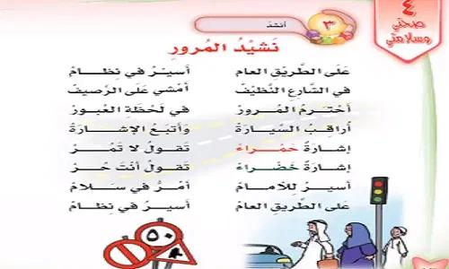 شرح درس نشيد المرور الصف الأول الابتدائي لغة عربية نتعلم ببساطة Word Search Puzzle Words