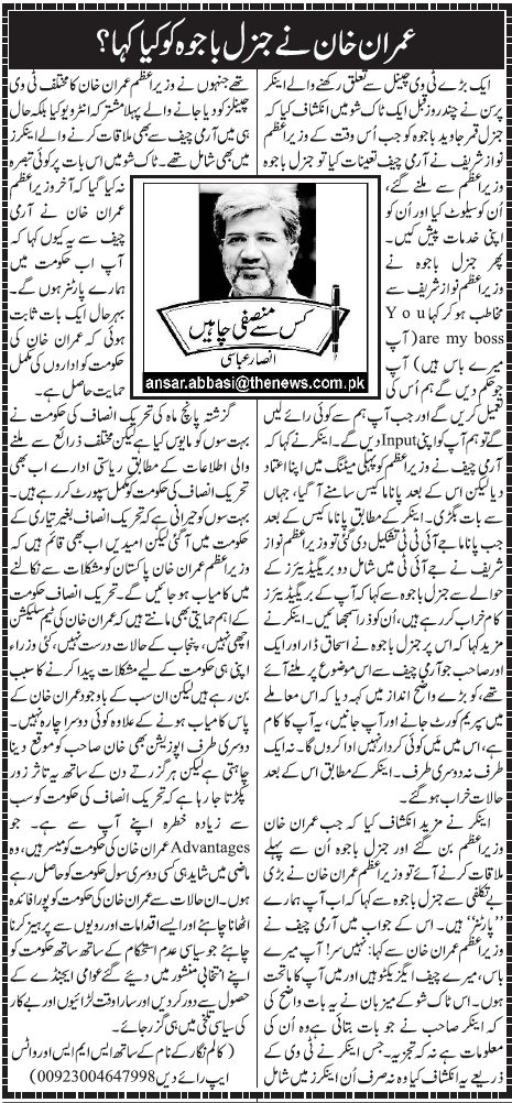 Jang Multimedia Columns | کالم | E newspaper, Newspaper