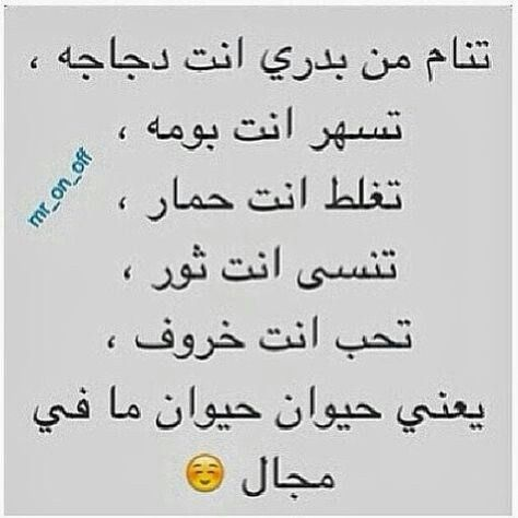 Pin By Al Bdoor Bader On ضحك In 2020 Funny Arabic Quotes Laughing Quotes Funny Quotes