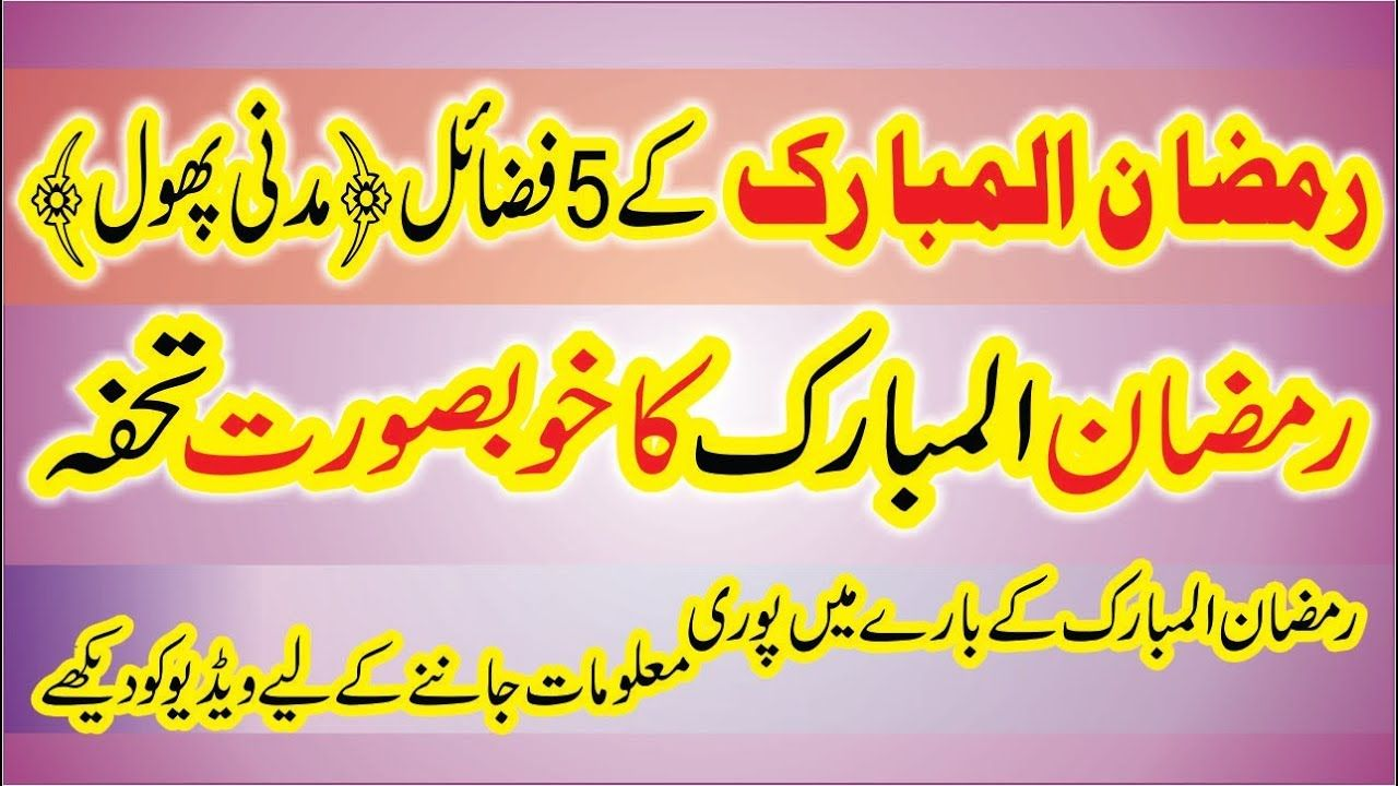 Ramazan Ke 5 Madni Phool Ramzan Ki Fazilat Islamic Knolwdege Ramadan 201 Ramadan Ramazan Mubarak Youtube