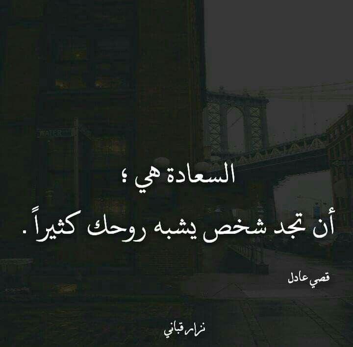 السعادة Words Quotes Arabic Quotes Arabic Love Quotes