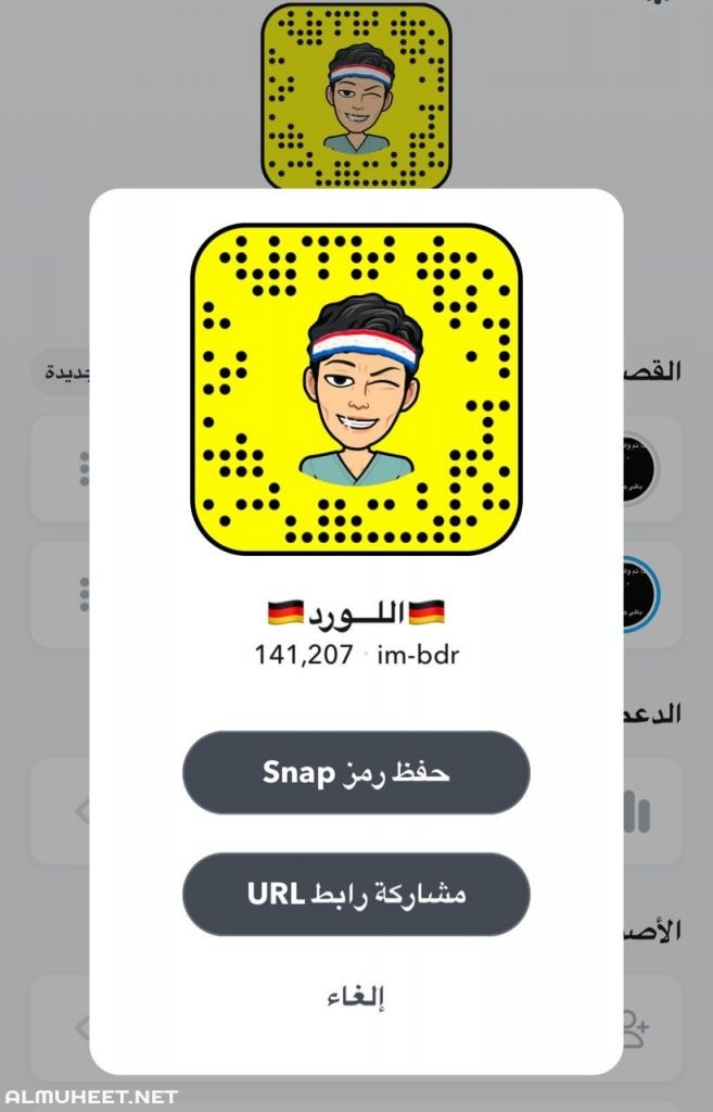 اللورد يعلن مهر هند القحطاني الم حيط Snapchat Screenshot Snapchat