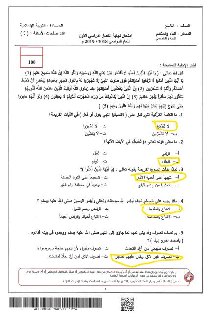 حل امتحان نهاية الفصل الدراسي الاول 2018 2019 الصف التاسع مادة التربية الاسلامية Bullet Journal Journal