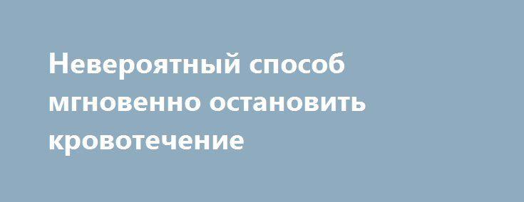 Невероятный способ мгновенно остановить кровотечение http://articles.shkola-zdorovia.ru/neveroyatnyj-sposob-mgnovenno-ostanovit-krovotechenie/  Жизнь есть жизнь, и никто не застрахован от каких-то бытовых травм. Порезы, царапины, ссадины обычно сопровождаются кровотечением из раны и желательно этот процесс побыстрее остановить или хотя бы уменьшить. Бывают и более серьезные случаи, когда кровь течет из носа, или поврежден большой сосуд. Оказывается, есть простой и чрезвычайно эффективный…