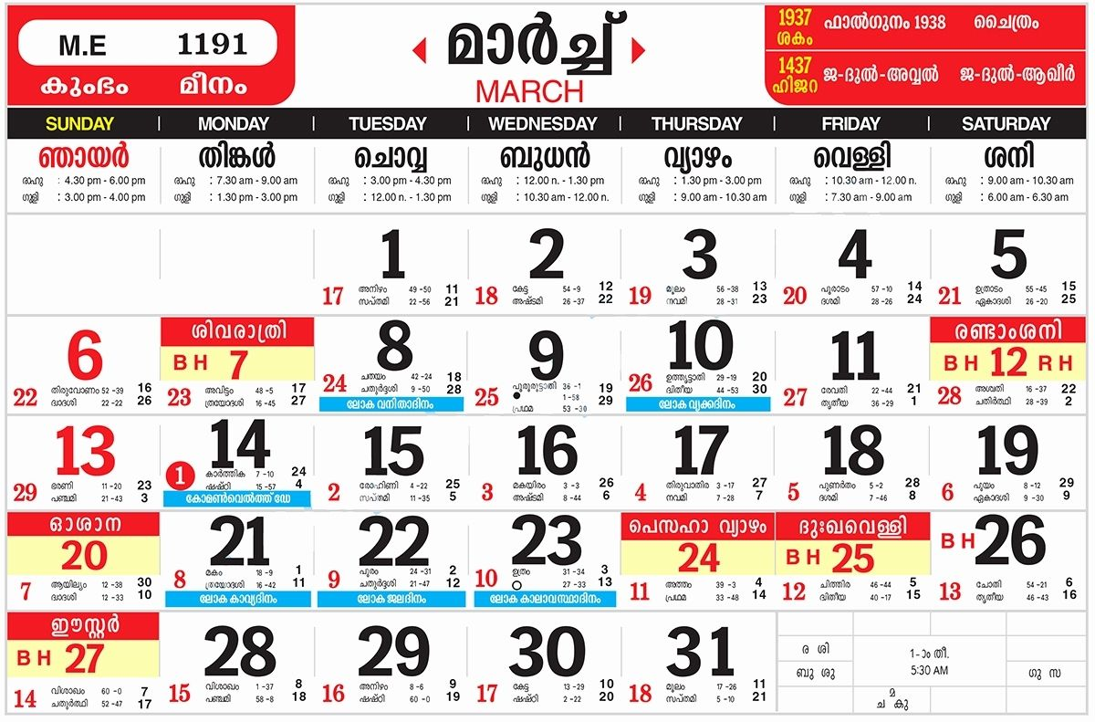 March 2019 Calendar Malayalam With Images Calendar March 2019