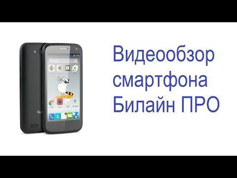 смартфон билайнHI- TECH NEWS
