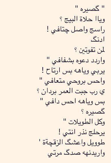 شعر غزل حب فدوة عراقي Sweet Words Favorite Quotes Words