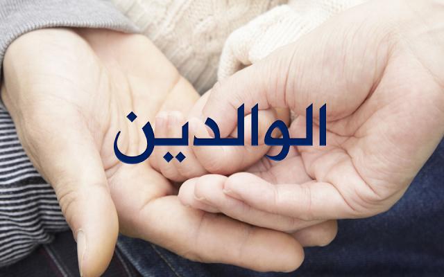 مدونة الأمل النجاح Hope For Success أفضل 10 أقوال عن الوالدين Sayings Parents Family