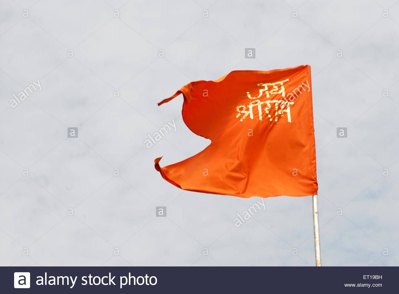 Download This Stock Image Orange Flag Name Of God Jay Shree Ram Et19bh From Alamy S Library Of Millions Of High Resoluti Jay Shree Ram Flags With Names Flag