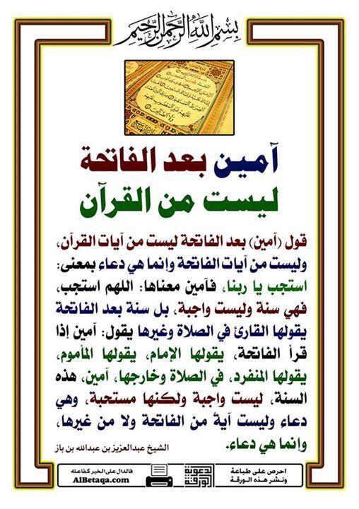 Pin By Hoda Kharbach On ١ سورة الفاتحة Quran Verses Islamic Quotes Islamic Prayer