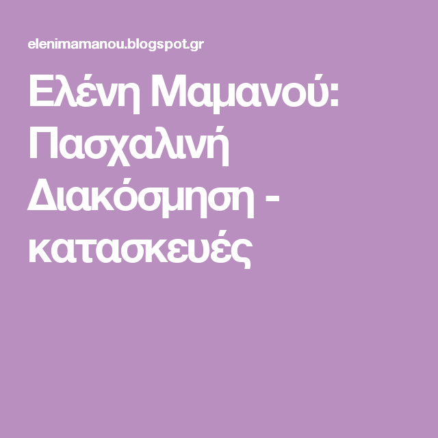 Ελένη Μαμανού: Πασχαλινή Διακόσμηση - κατασκευές