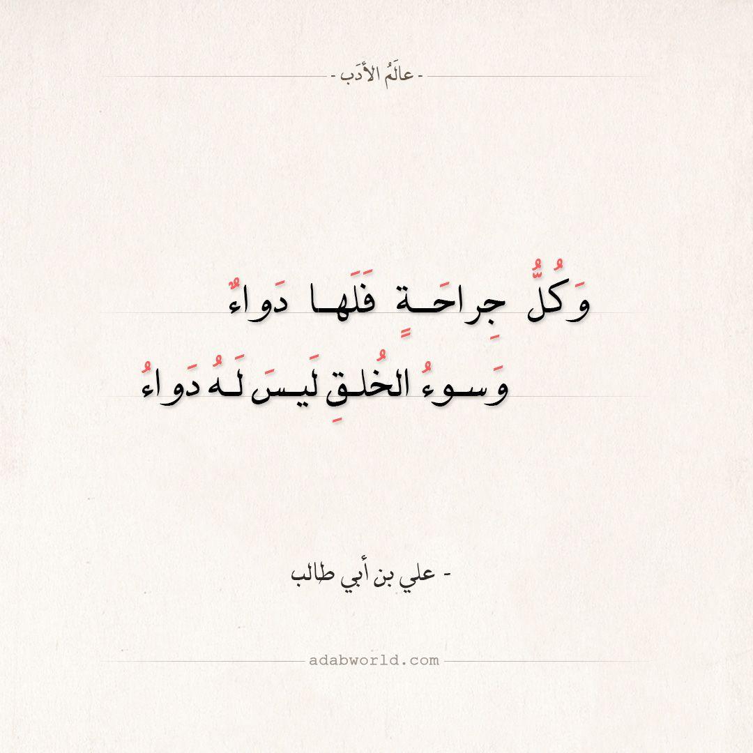 شعر علي بن أبي طالب وكل جراحة فلها دواء الحياة حكم شعر علي بن ابي طالب عالم الأدب Arabic Quotes Arab Inspirational Quotes God Words Quotes True Quotes