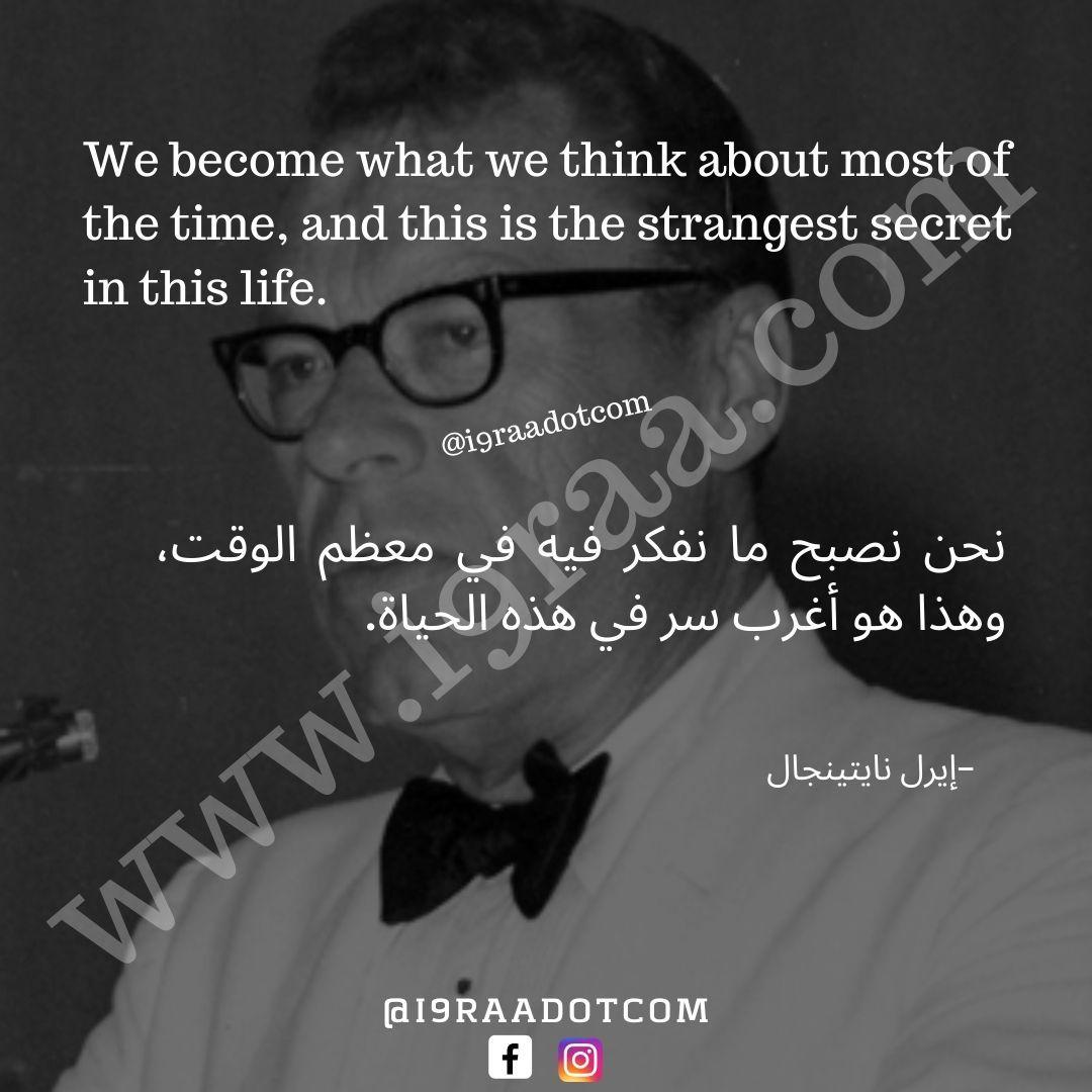 اقتباس تحفيزي نحن نصبح ما نفكر فيه في معظم الوقت وهذا هو أغرب سر في هذه الحياة Arabic Quotes Quotes My Photos