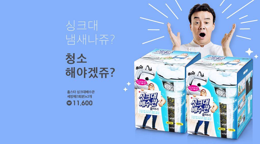 싱크대 악취 싹~