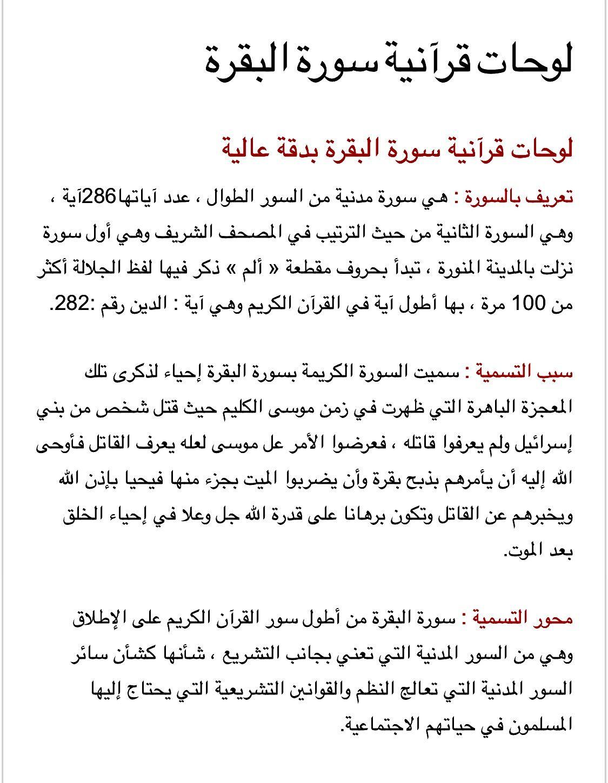 Desertrose Aayat Bayinat سورة البقرة Islam Quran Quran Islam