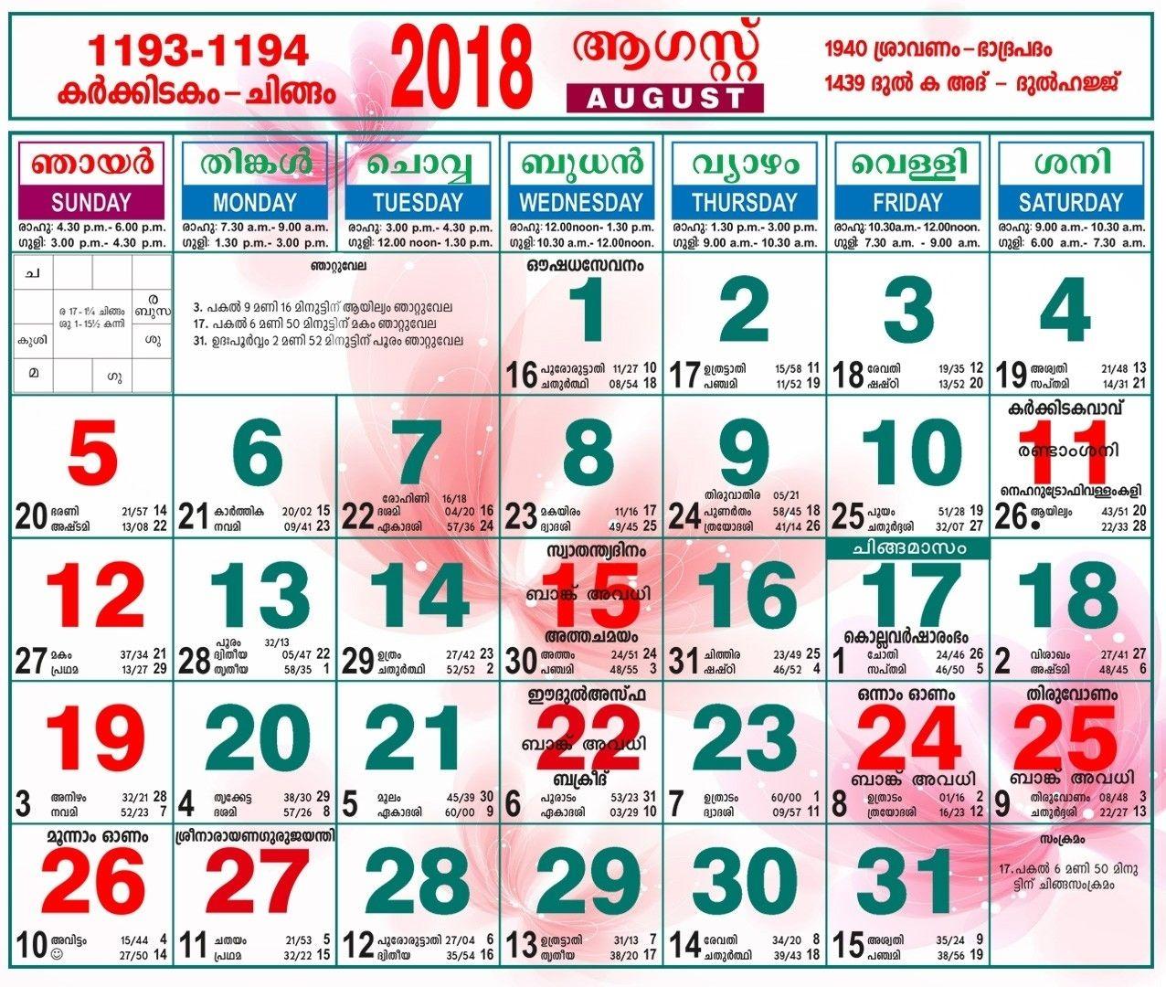 August 2018 Calendar Malayalam Free Printable Blank Calendar