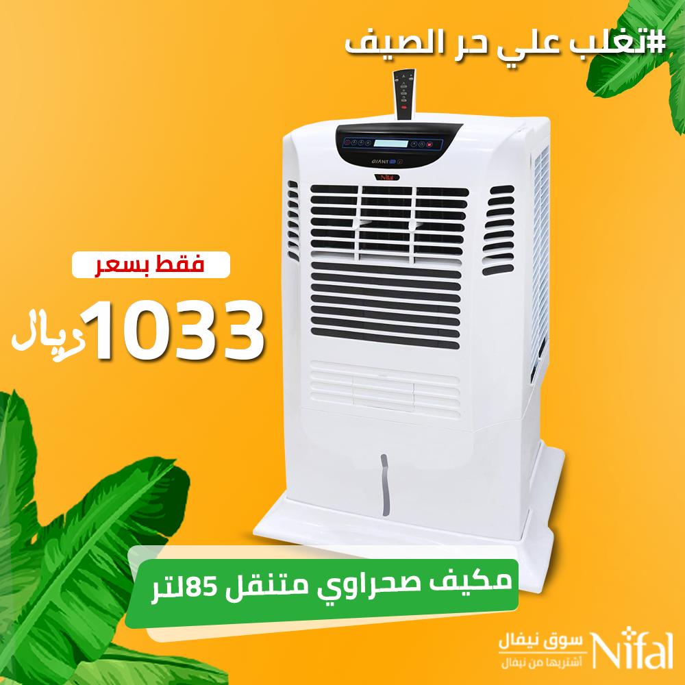 مكيف صحراوي متنقل نيفال 85 ليتر7 سرعات Space Heater Home Appliances Space