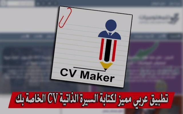 تطبيق عربي مميز لكتابة السيرة الذاتية Cv الخاصة بك باللغة العربية والإنجليزية لهواتف الأندرويد Cv Maker Movie Posters Poster