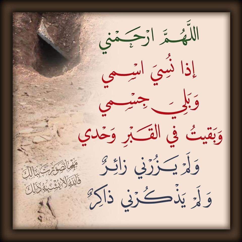 اللهم ارحم موتانا وموتى المسلمين Positive Notes Inspirational Quotes Quotes