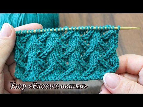 Узор спицами «Еловые ветки», видео | Free knitting patterns «Fir ...