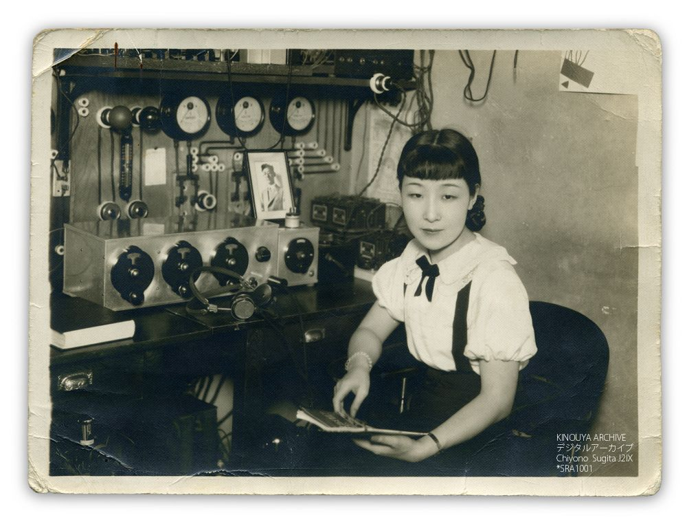 Chiyono Sugita J2IX Radio 昭和期  杉田千代乃さん