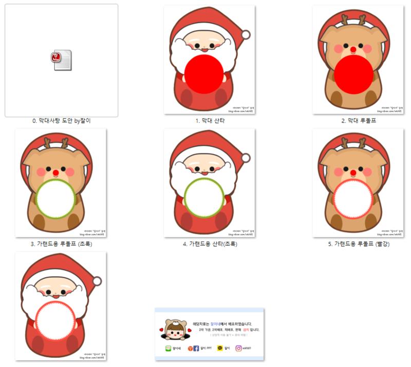 루돌프 산타 막대사탕 도안 네이버 블로그 크리스마스 사탕 어린이집 만들기 크리스마스 장식 공예