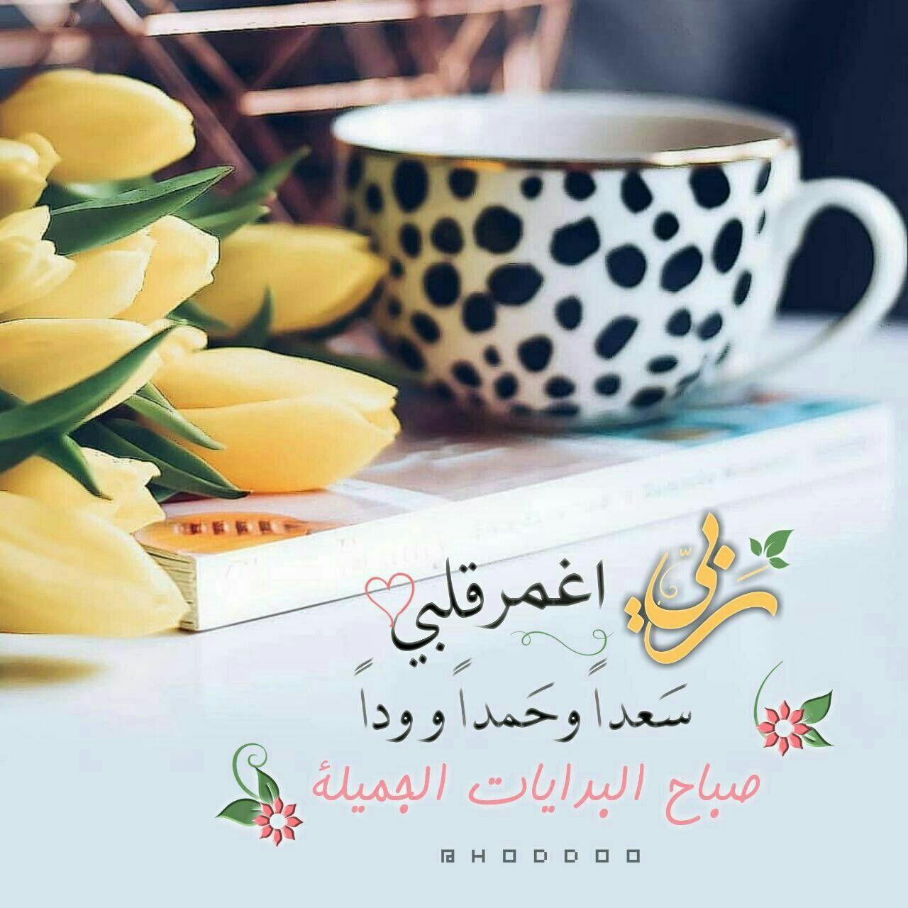 شهر رمضان ميدان للأج ور كل ثانية فيه ترقى بك إلى الغفران و العتق و الغنيمة فـك ن لل ه من السب اق ين صبــ ــاحكم Tableware Glassware Tea Cups