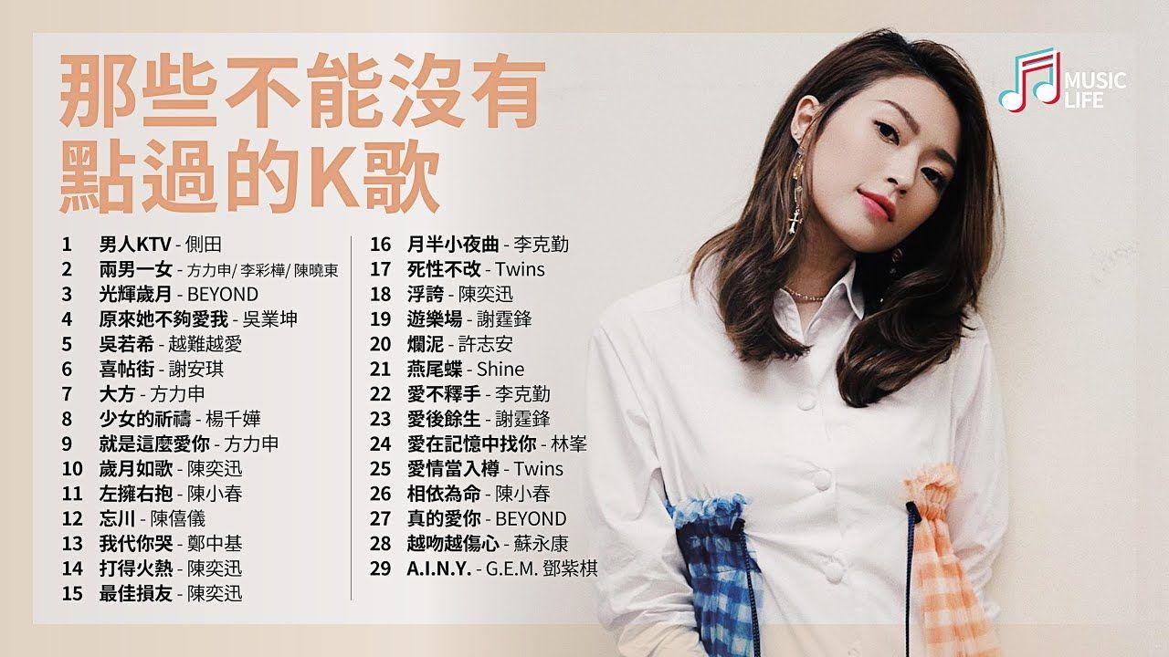 那些不能沒有點過的K歌 #3【無損音樂】廣東歌 香港粵語 抖音 KKBOX Chinese Classic Romantic Songs in 2020 | Romantic songs ...