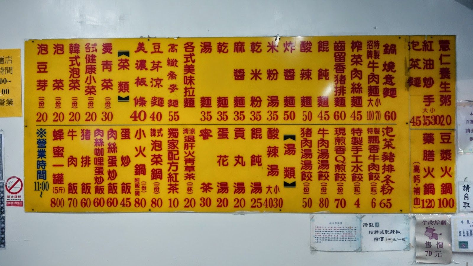 永承麵店 - 台南市中西區慶東街83號 (麵、湯、小菜) $35~100 停車:N | Beef Noodles | Pinterest
