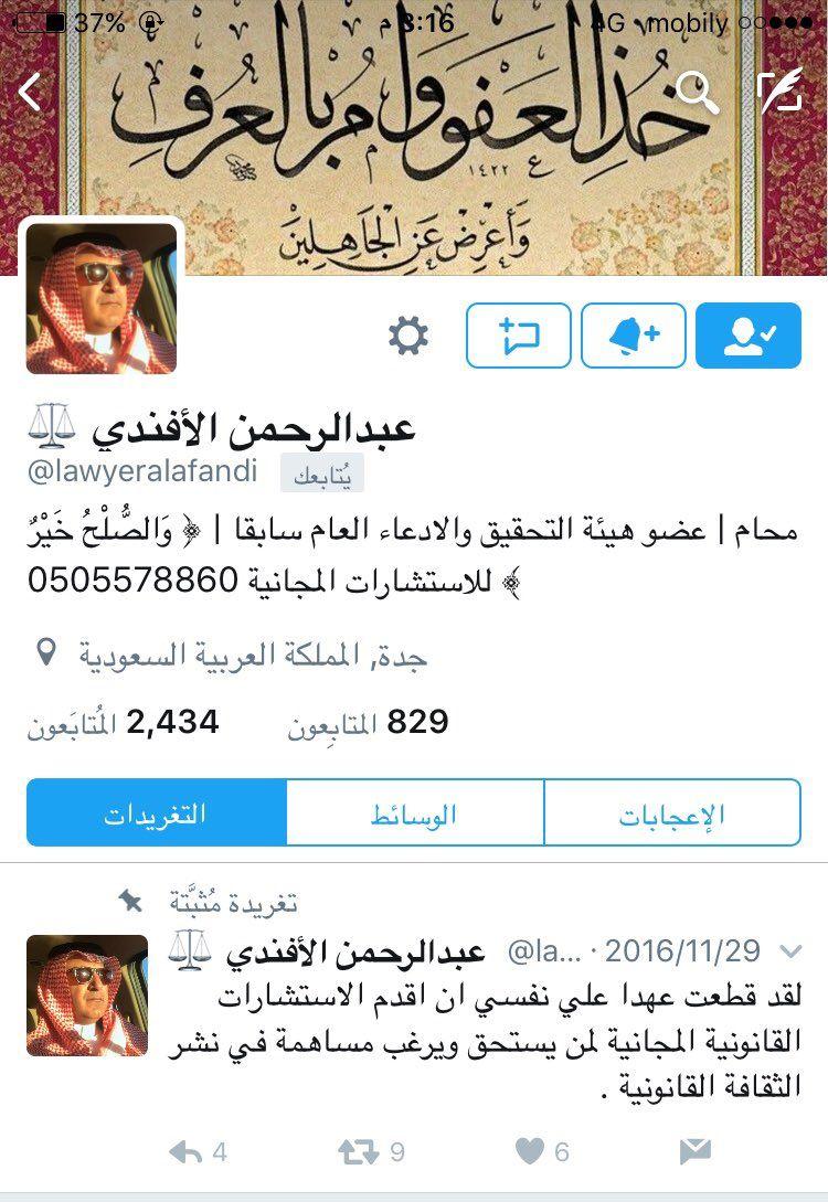 عبدالرحمن الأفندي Lawyeralafandi Twitter Shopping