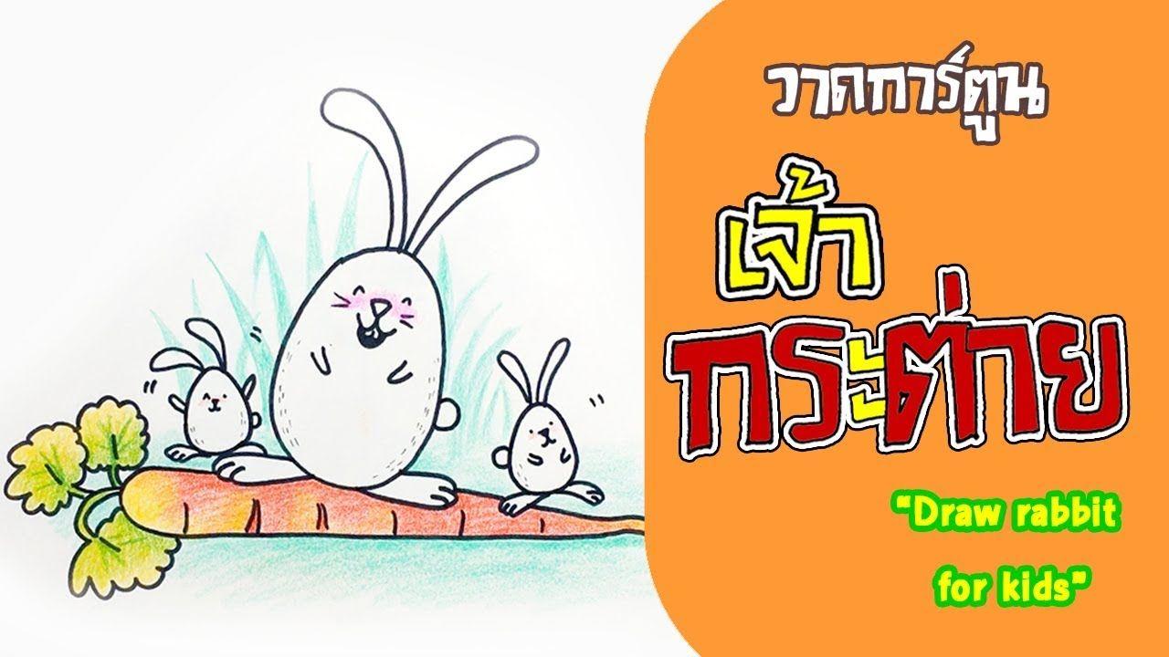 ชอบศ ลปะ Chopsilpa วาดร ปกระต ายง ายๆ สำหร บเด ก Easy Drawing Rabbit F