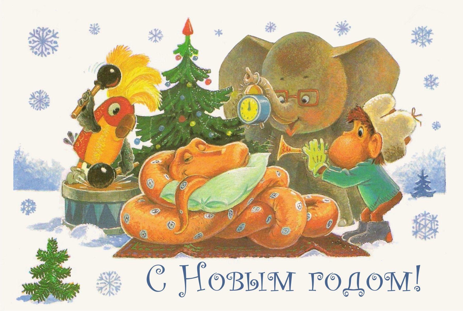 Советские ретро открытки новый год