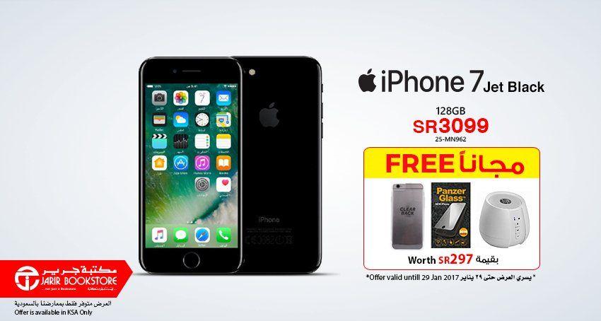 سعر ايفون 7 سعة 128 جيجا هدايا مجانية كبرى في جرير السعودية عروض اليوم Iphone Electronic Products Phone