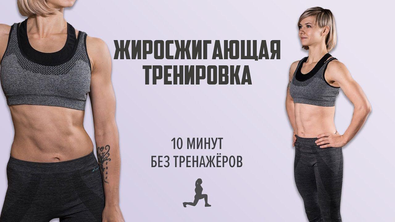 Как похудеть за 10 минут в день. Жиросжигающая тренировка без.