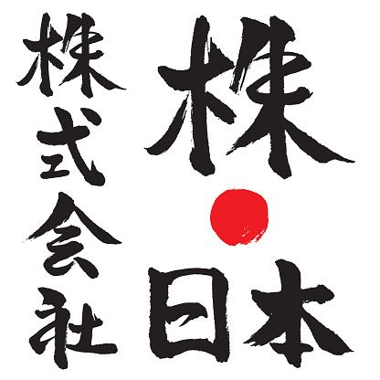 Japanese Calligraphy Shodo Corporation Calligraphy Art